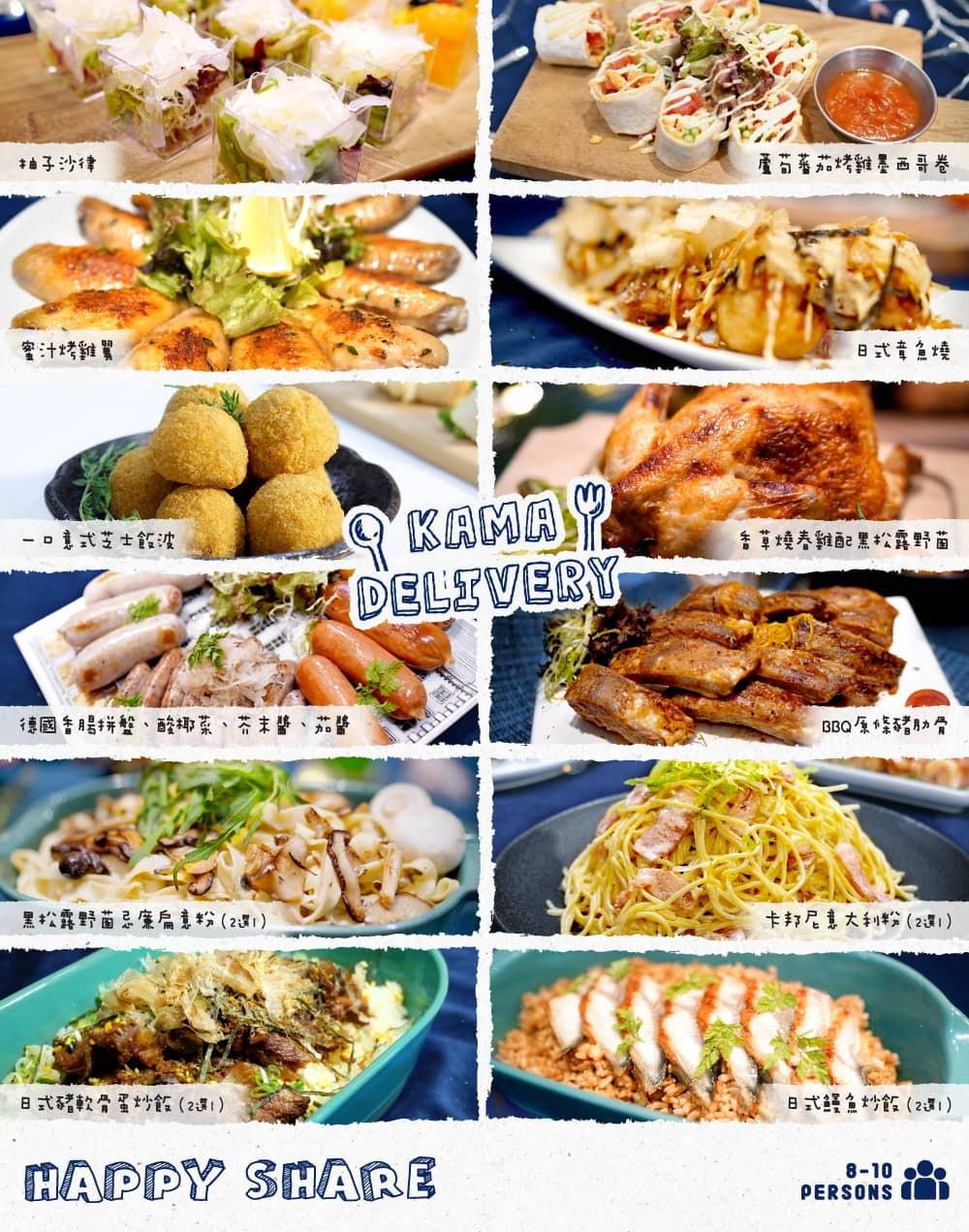 Kama Delivery推出的Happy Share Set套餐食物份量適合8-10人到會享用