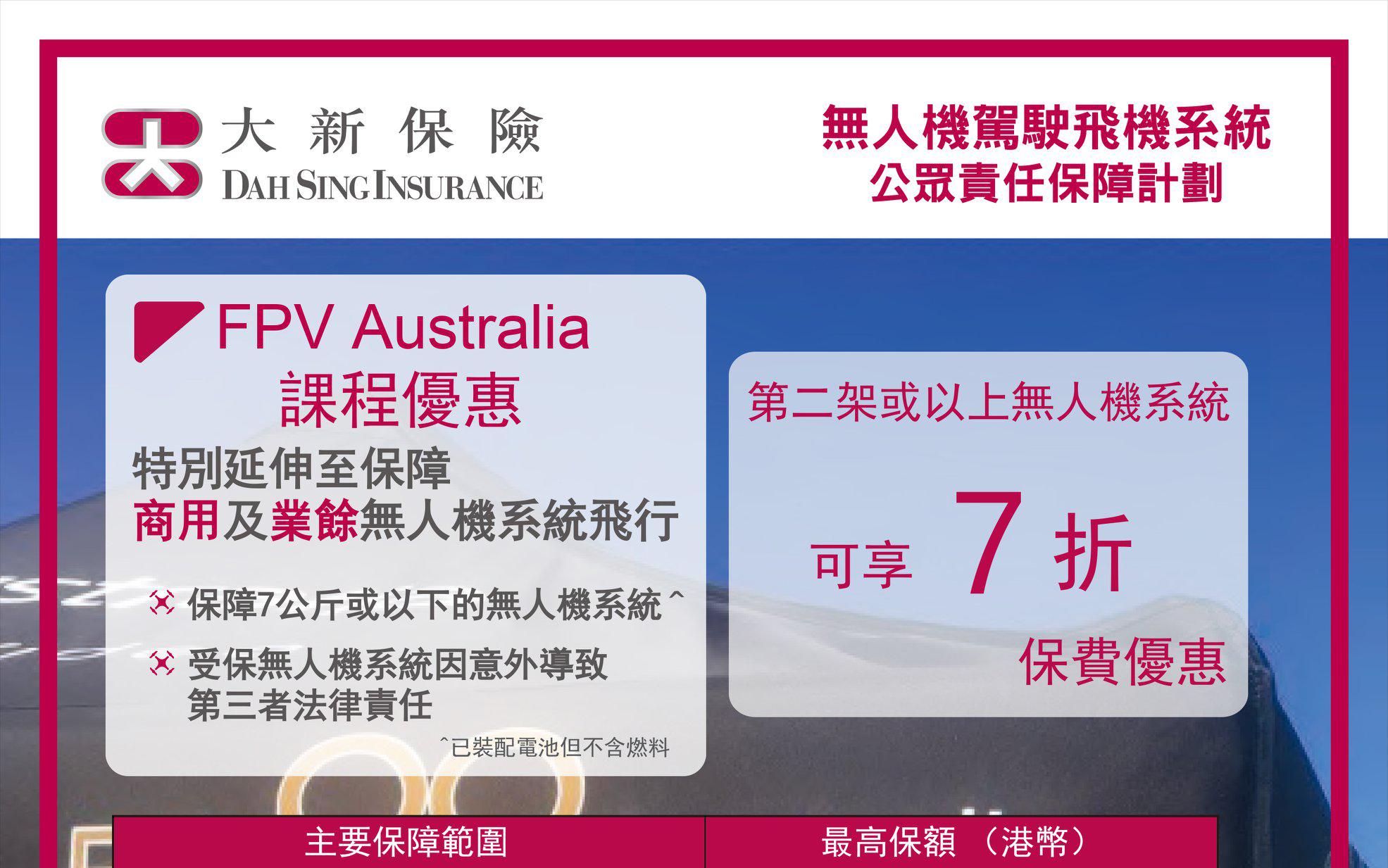 【OTG 無人機證書課程第三保險 --- DJI Academy 和 FPV Australia】