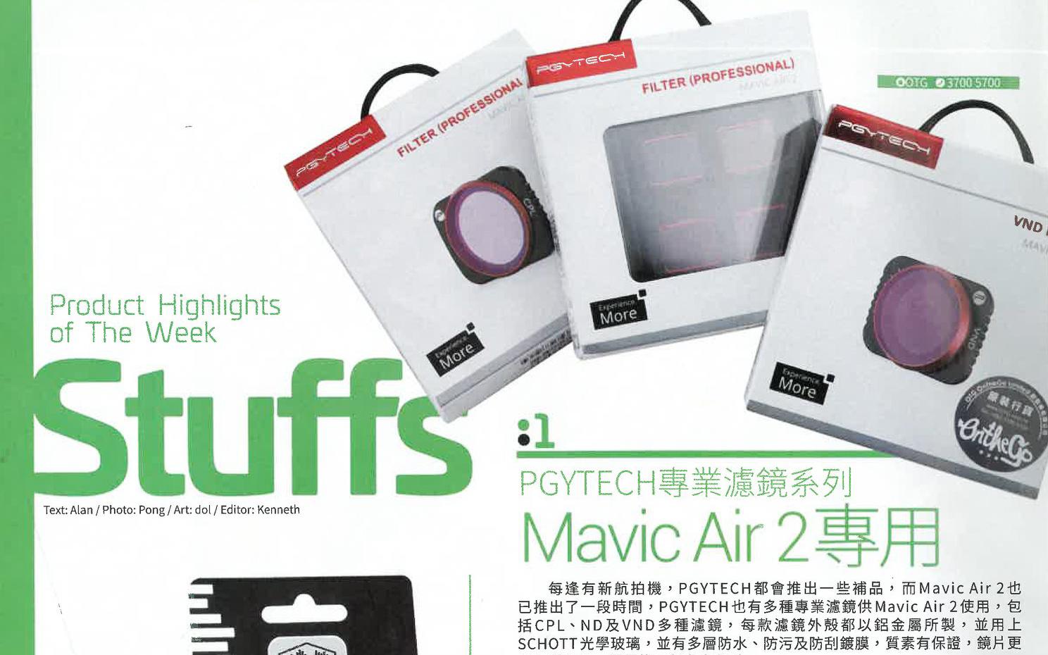 PGYTECH MAVIC AIR2 專用濾鏡 @ PC Market