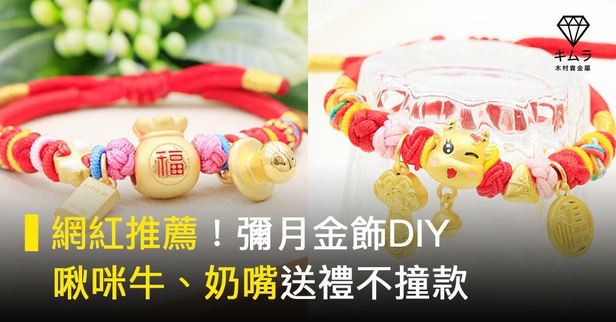 網紅爸媽推薦客製化彌月金飾,生肖牛、奶嘴等多款造型可選