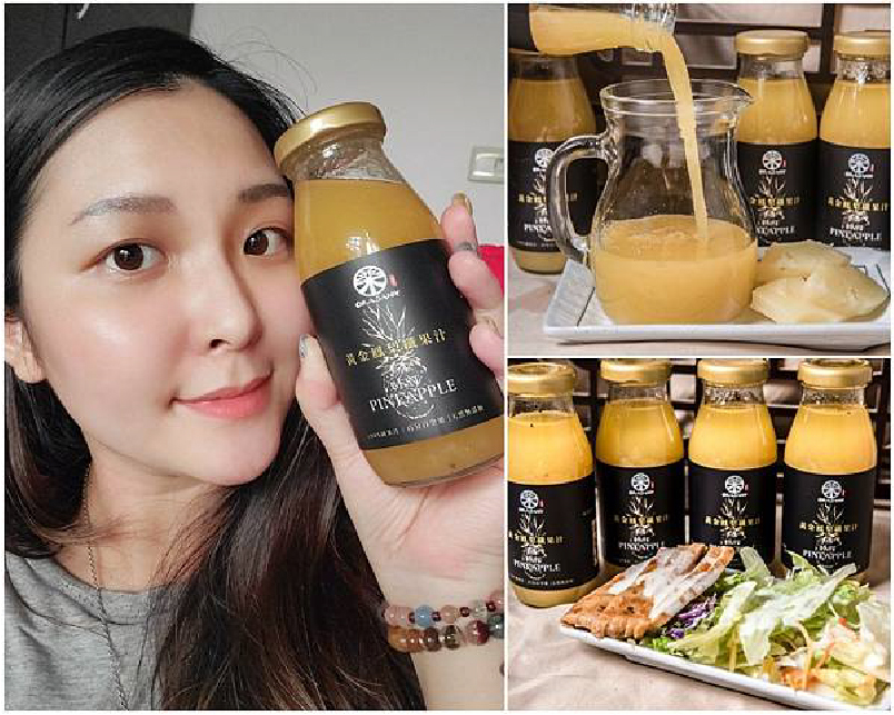 【部落客分享】Hong Ting 黃金鳳梨纖果汁 飲用心得