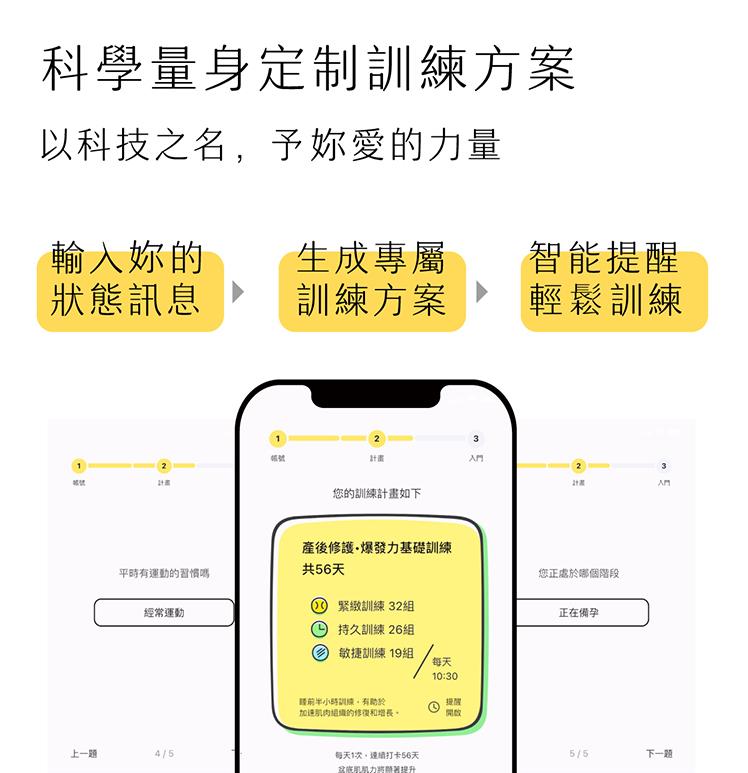 app-lemon-sistalk-樂檬-運動
