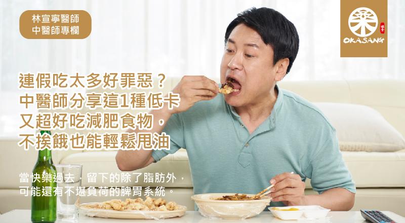【養生知識】連假吃太多好罪惡?中醫師分享這1種低卡又超好吃減肥食物,不挨餓也能輕鬆甩油