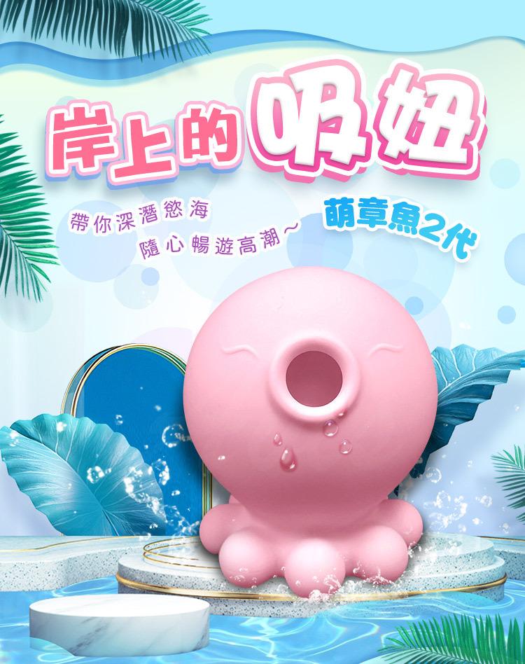小章魚二代 情趣按摩玩具