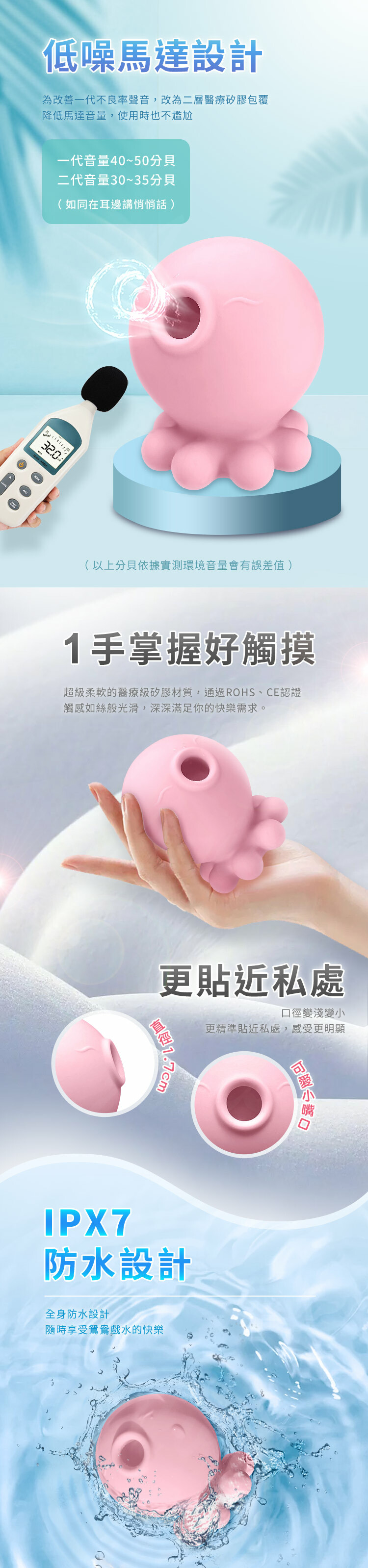小章魚二代 正版 SHANDE