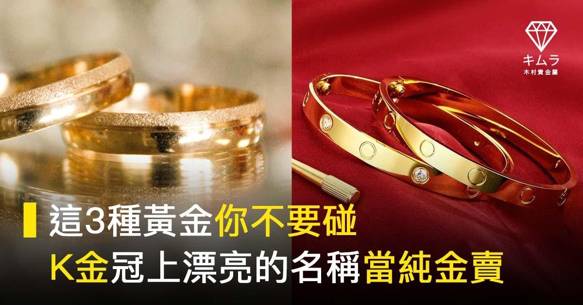 3種K金當純金首圖