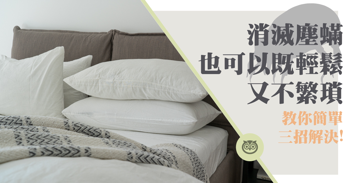 床墊塵蟎該如何除?塵蟎機吸過,不等於擺脫床塵蟎