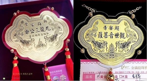 神明金牌樣式-雙龍拜塔、雙龍獻珠|神明金牌樣式有哪些?怎麼挑?|金滿億台南銀樓