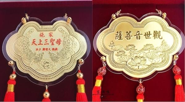 神明金牌樣式-雙鳳牡丹、九品蓮花|神明金牌樣式有哪些?怎麼挑?|金滿億台南銀樓