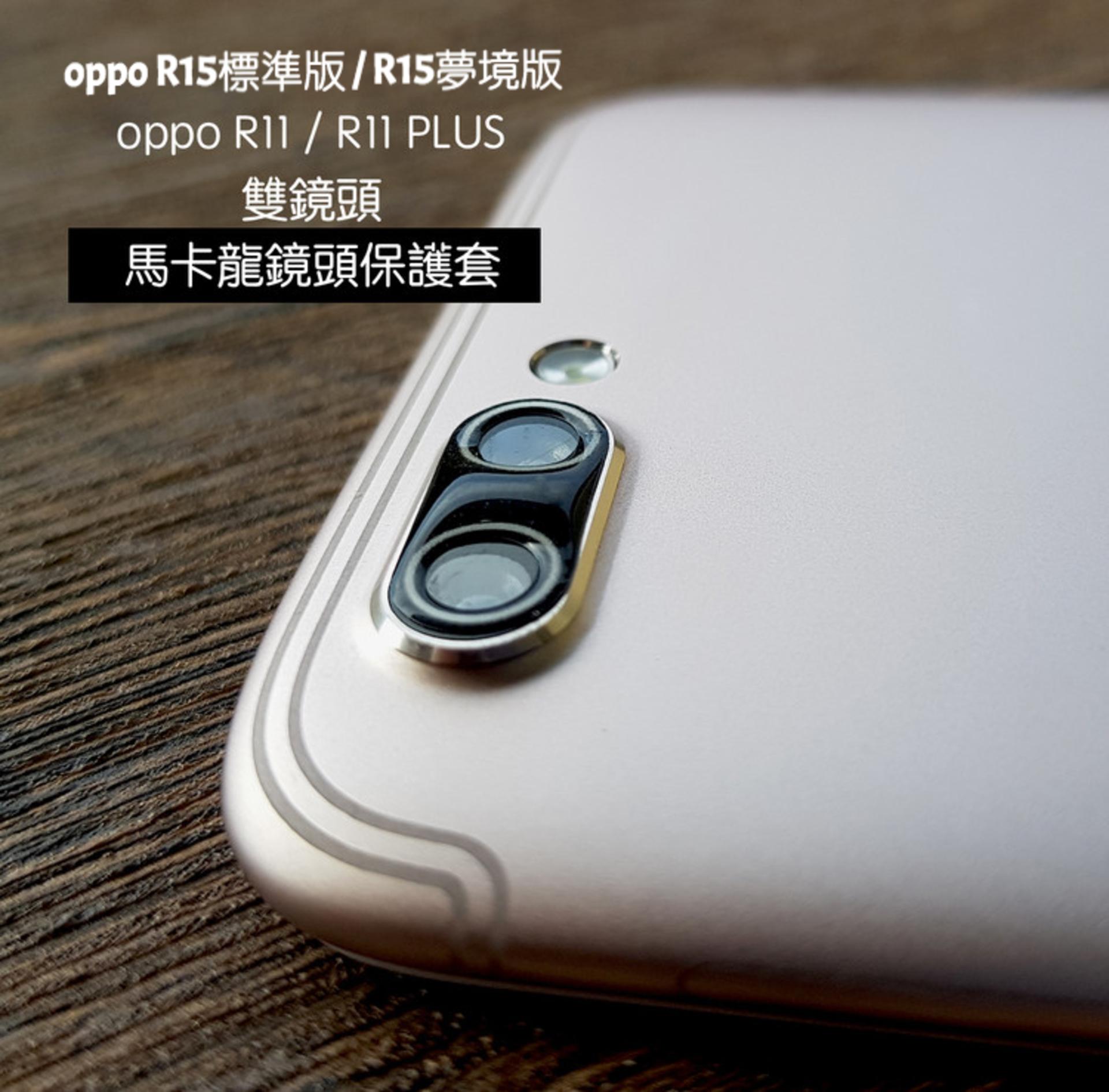 【VP吸血鬼】oppo R15 標準 夢境 R11s R11 R11 PLUS 馬卡龍鏡頭保護套